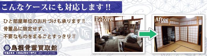 島根骨董買取館はお部屋のお片づけにも対応します
