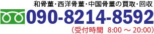 島根骨董買取館(松江・出雲)のお問い合わせはこちらから 090-8214-8592