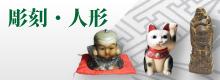 彫刻・人形の買取・回収
