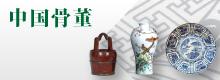 中国骨董の買取・回収