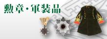 勲章・軍装品の買取・回収