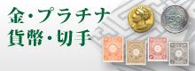 金・プラチナ・貨幣・切手の買取・回収