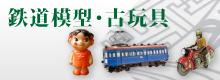 鉄道模型・古玩具の買取・回収