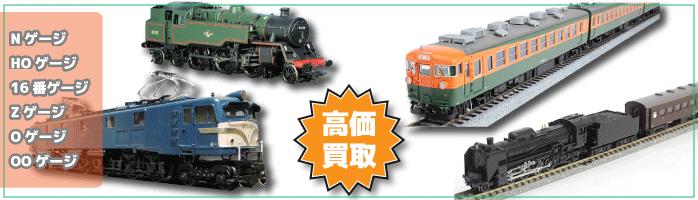 鉄道模型の買取回収